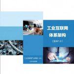 工业互联网产业联盟:工业互联网体系架构(版本1.0)