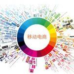 易观:2016中国电商数字营销市场专题报告