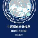 群邑智库:2016上半年中国媒介市场概览