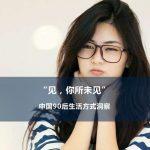 凯络:中国90后数字化生活方式调查报告