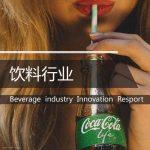 胖鲸智库:2016饮料类营销创新趋势报告(精简版)