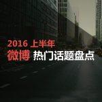 新浪微博:2016年(上半年)热门话题盘点
