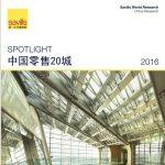 [数据报告] Savills:2015-2017 中国零售20城
