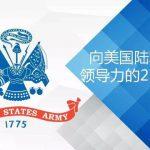 向美国陆军学习领导力的25个理由