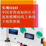 实现O2O,中国零售商如何应对逐渐模糊的线上和线下销售界限