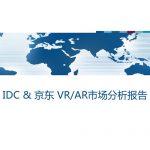 IDC & 京东:2016VR/AR市场分析报告