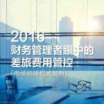 携程:2016财务管理者眼中的差旅费用管控