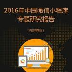 艾媒咨询研究报告:2016年中国微信小程序专题研究