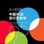腾讯优图:AI+时尚,中国95后流行色报告