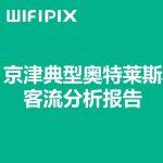 WIFIPIX:2017京津典型奥特莱斯客流分析报告