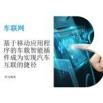 罗兰贝格:车联网——车载智能插件实现汽车互联