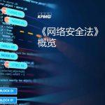 毕马威:2017网络安全法概览