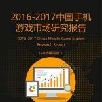 艾媒:2016-2017中国手机游戏市场研究报告