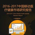 艾媒:2016-2017中国移动医疗健康市场研究报告