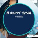 2016移动APP广告作弊分析报告