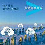 埃森哲:激发企业智慧云的潜能调查报告
