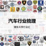 清华大学行业汇:汽车行业梳理