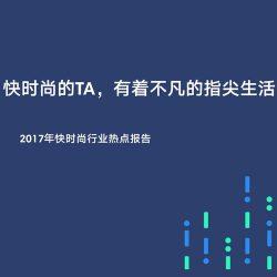 TalkingData:2017年快时尚行业热点报告
