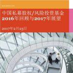 普华永道:私募股权及风险投资基金2016年回顾与2017年展望