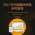 艾媒:2017年中国媒体转型研究报告