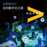 埃森哲:运营商2020——迈向数字化之路