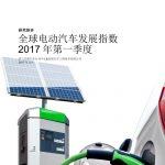 罗兰贝格:2017年第一季度全球电动汽车发展指数