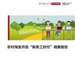 """阿里研究院:农村淘宝开启""""新务工时代""""调查报告"""