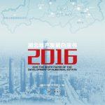 仲量联行:2016湖北地产发展白皮书