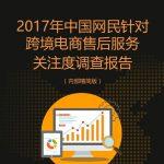 艾媒:2017年跨境电商售后服务关注度调查报告