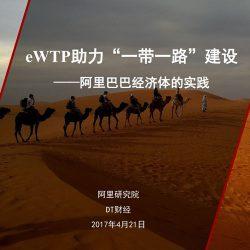 """阿里研究院:2017eWTP助力""""一带一路""""建设"""