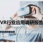 GfK:2017中国VR行业应用调研报告