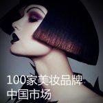 数说故事:100家美妆品牌中国市场分析报告