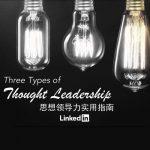领英:2016职场人士思想领导力实用指南