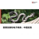 阿里研究院:2017电子商务普惠发展——中国实践