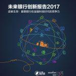 一财研究院&埃森哲:2017未来银行创新报告