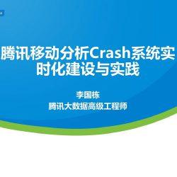 腾讯移动分析:Crash系统实时化建设与实践