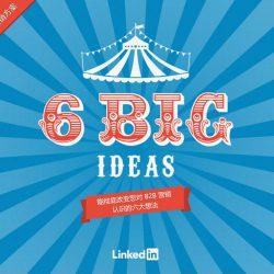 领英:6 Big Ideas,改变您对B2B营销认识的大想法