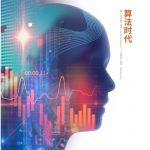 益普索:算法时代