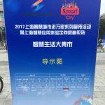 上海智慧城市——智慧,让城市更美好