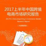 艾媒:2017(上半年)中国跨境电商市场研究报告