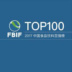 FBIF TOP100:2017中国食品饮料百强榜