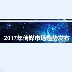 CTR:2017年传媒市场趋势