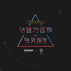 胖鲸智库:2017话题力营销研究报告