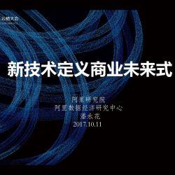 阿里研究院:新技术定义商业未来式