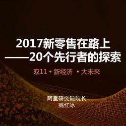 阿里研究院:2017新零售先行者的探索