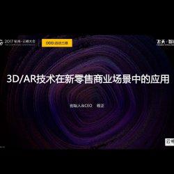 动动三维 程正:3D/AR技术在新零售商业场景中的应用