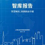上海社会科学院:2017 年全球城市信息化发展报告