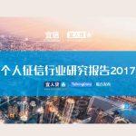 宜人智库&TalkingData:2017个人征信行业研究报告