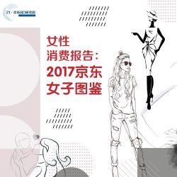 京东研究院:2017女性消费报告