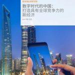 麦肯锡:数字时代的中国,打造具有全球竞争力的新经济